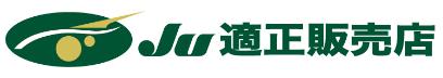 JU適正販売店ロゴマーク